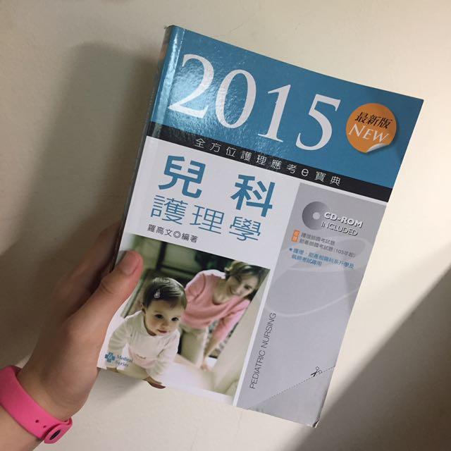 2015兒科護理學(全新)