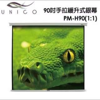 🚚 UNICO 攸尼可 投影螢幕 90寸 手拉緩升式