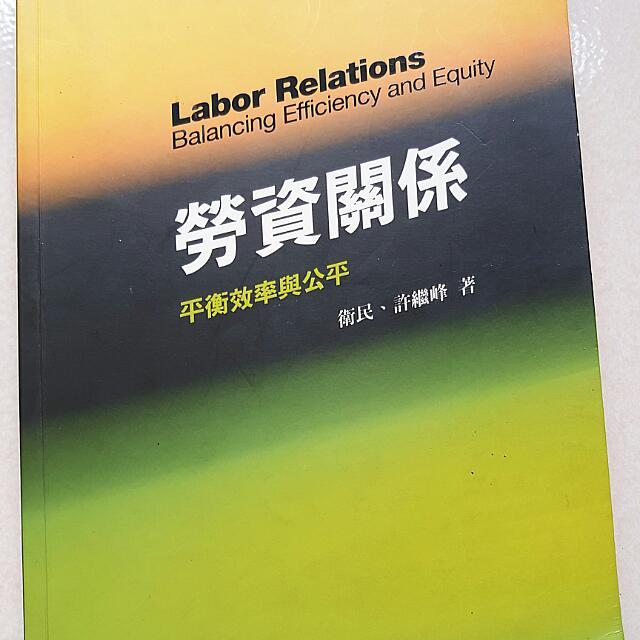 勞資關係 衛民 許繼峰