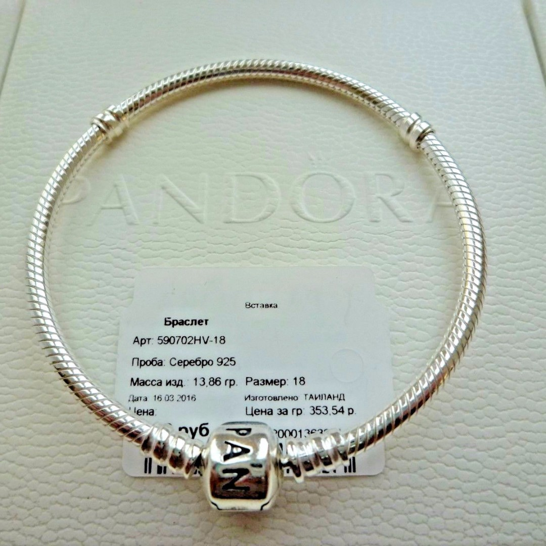 Pandora Iconic Silver Charm Bracelet 590702HV-18 / 7.1'' Authentic New with tags