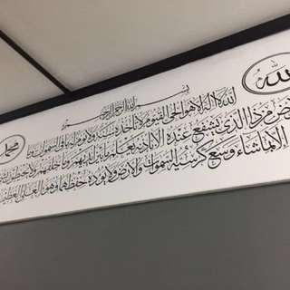 Ayat Kursi On Wall Decal