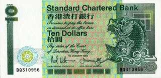 1988年 拾圓 10元 長棍 香港渣打銀行 BQ310956 AU級