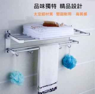 高質感太空鋁浴室置物架