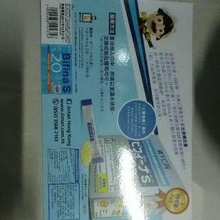 益生菌coupon