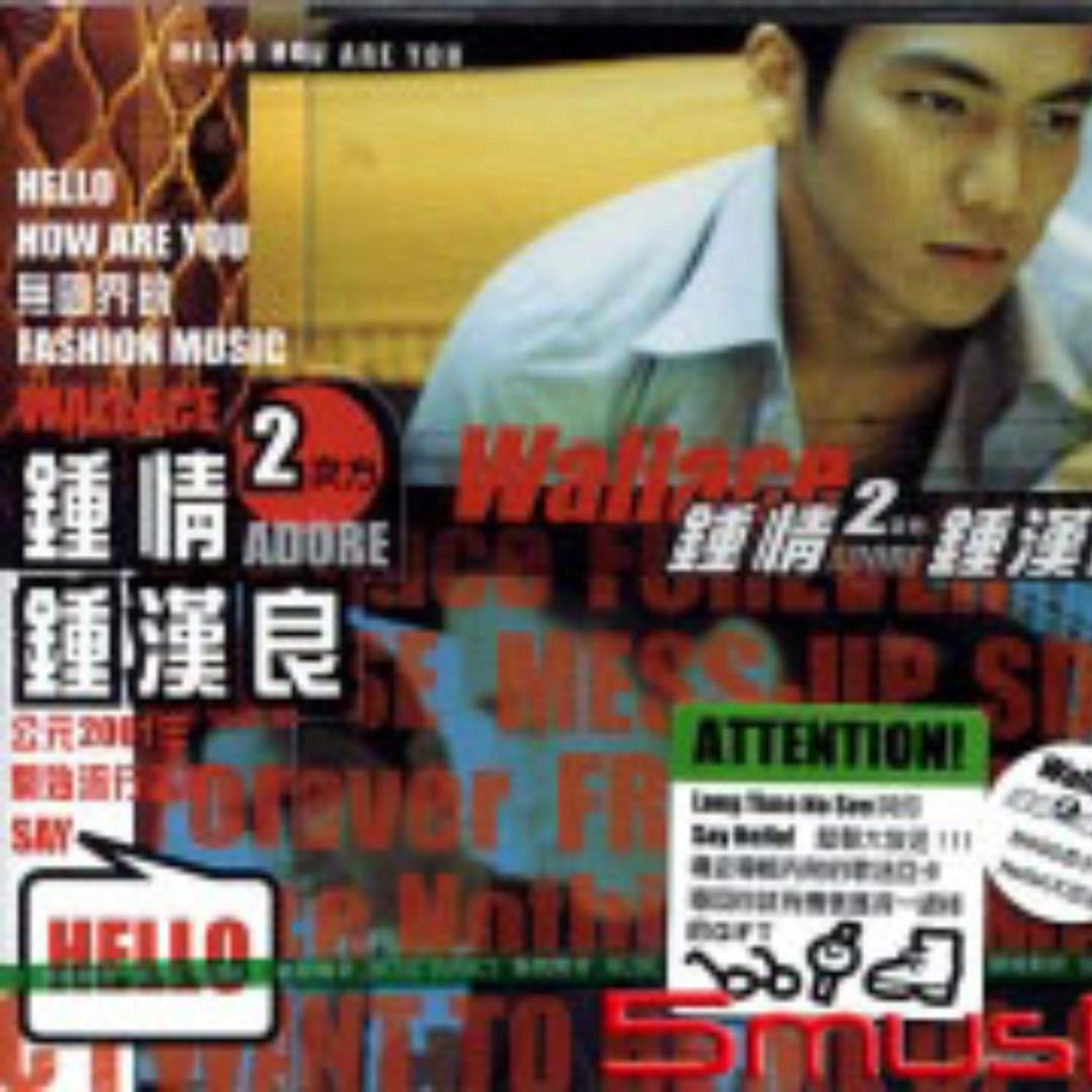 鐘漢良:鐘情2次方 二手 首版CD