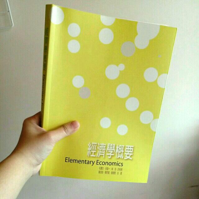 經濟學概要 #教科書出清 #含運最划算