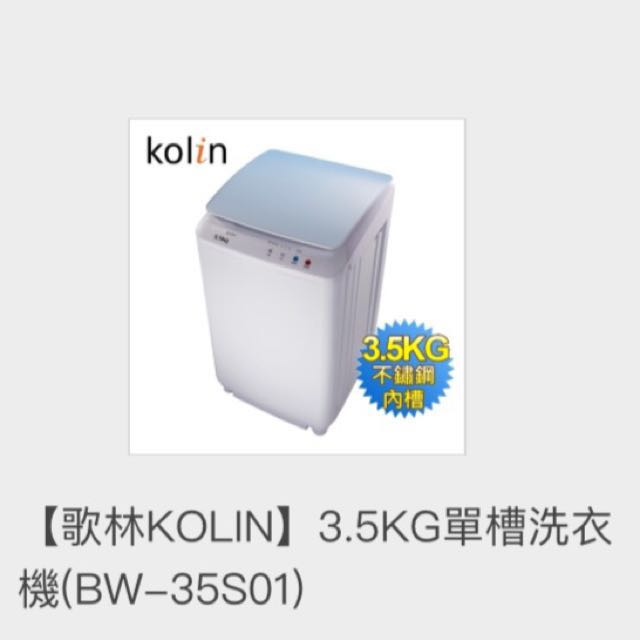 【歌林KOLIN】3.5KG單槽洗衣機(BW-35S01)(含運費)