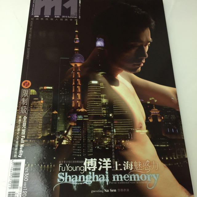 M1魔男誌 全見版 上海魅惑力 傅洋