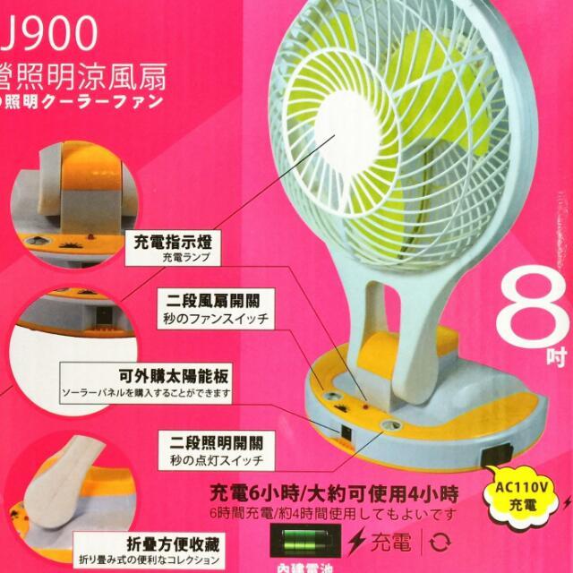 #台菱paddy充電式露營照明涼風扇