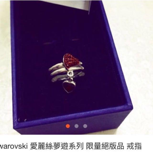 Swarovski 愛麗絲夢遊系列 限量絕版品 戒指