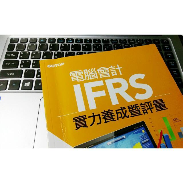 TQC 電腦會計IFRS 實力養成暨評量