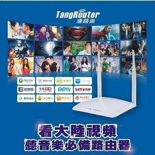 TangRouter 唐路由