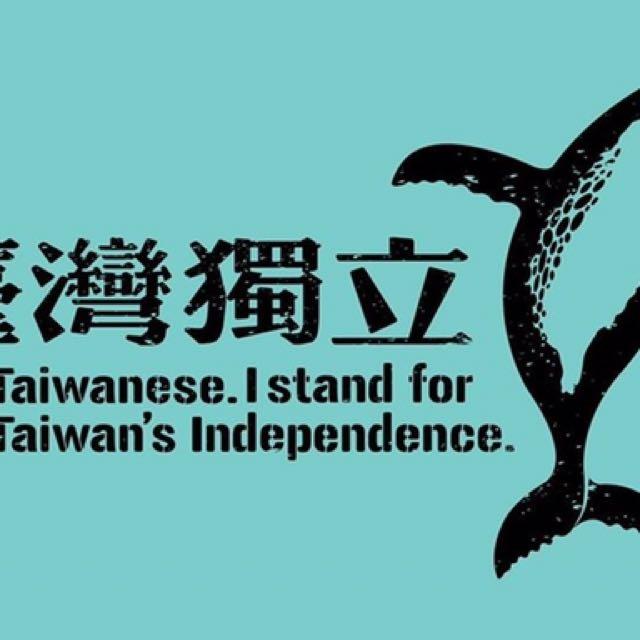 台灣獨立 布旗