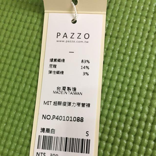 全新 PAZZO 超顯瘦彈力窄管褲 S 白