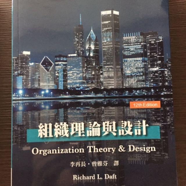 組織理論與設計 Daft Organization Theory Design 12e Textbooks On Carousell