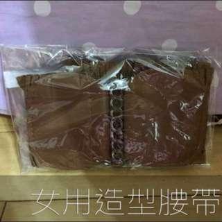 女用造型腰帶/皮帶 全新#九月免購物直接送