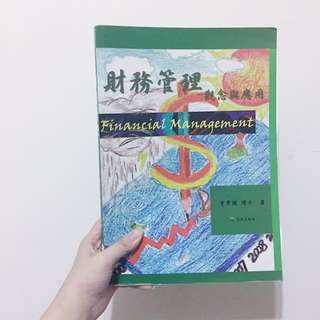 財務管理-觀念與應用 #教科書出清