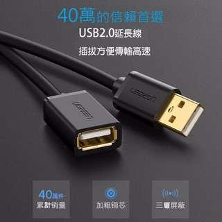 【現貨當天出貨】150cm 電腦USB  延長扁線 a公a母