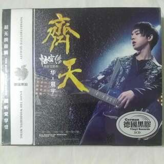 [Music Empire] 华晨宇 - 《齐天》新歌 + 精选 Audiophile CD Album
