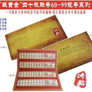 第三版人民币1953年一分钱40张不同冠号大全