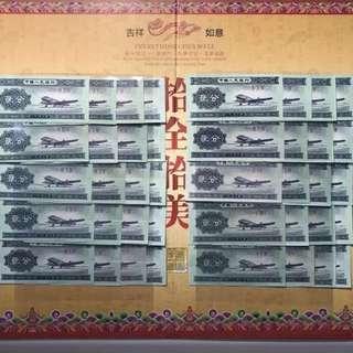 第三版人民币1953年二分钱20张不同冠号大全