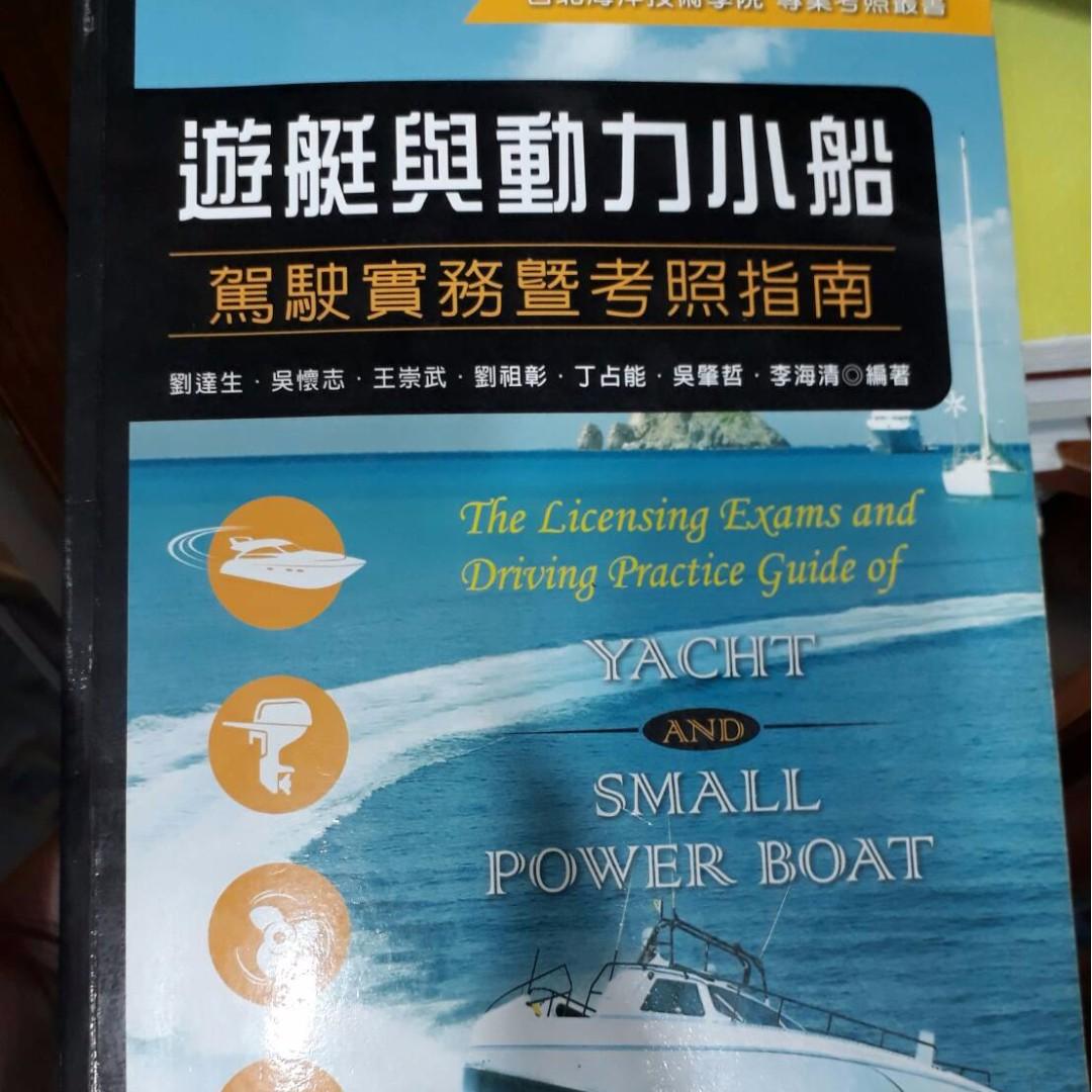 遊艇與動力小艇