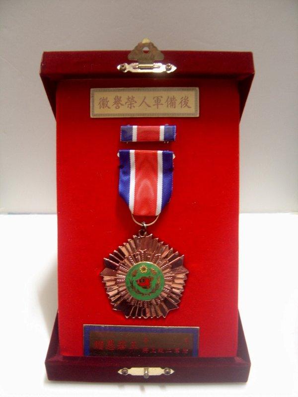 後備軍人榮譽徽 銅質榮譽勳章 陸軍二級上將司令頒贈~