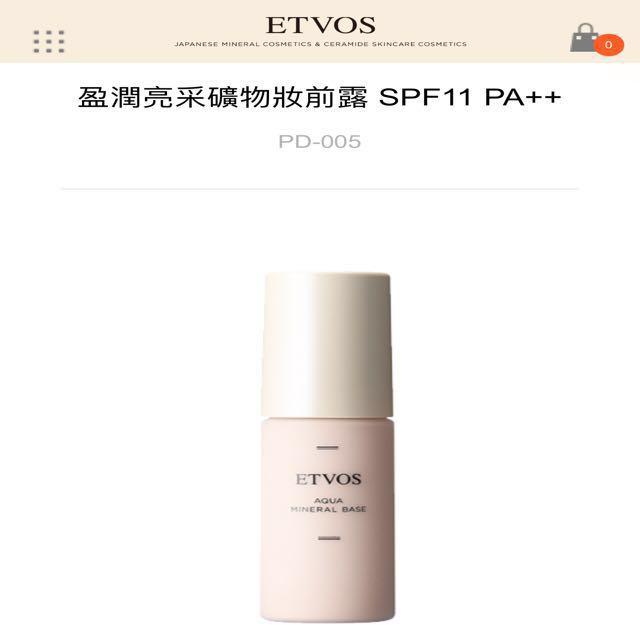 Etvos盈潤亮采礦物妝前露 SPF11 PA++