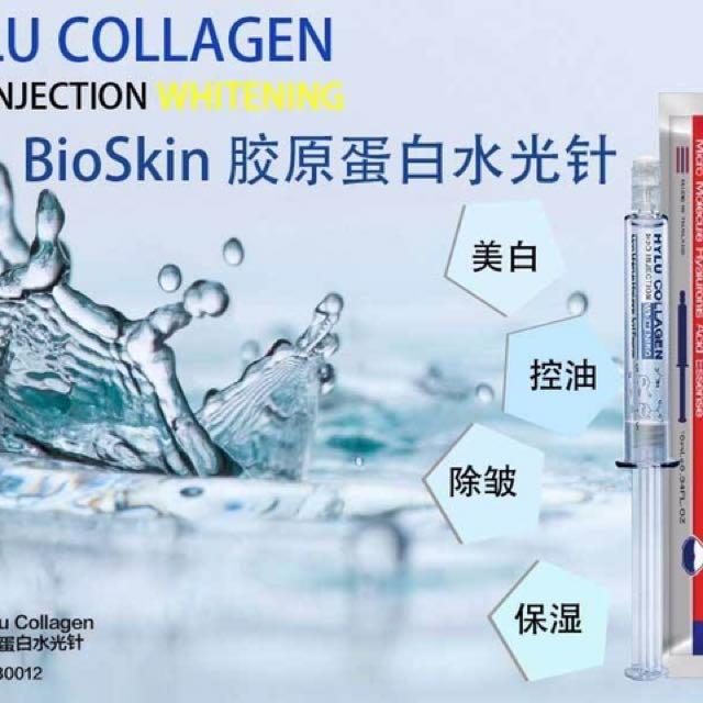 hylu collagen水光針