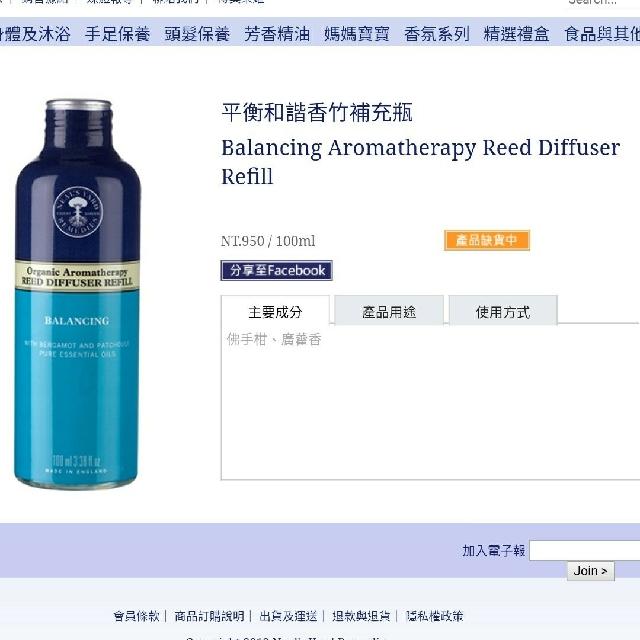 NYR 平衡和香竹補充瓶 英國代購