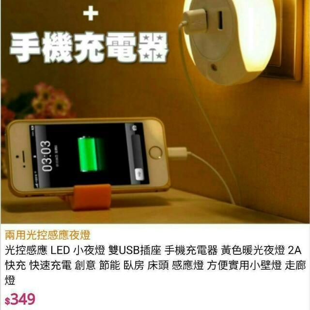二合一USB小夜燈