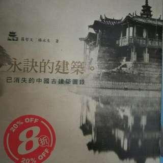 free永訣的建築 書 文物 古蹟 中國歷史