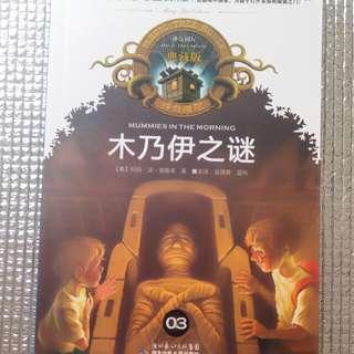 Bilingual book (Magic Tree House) Mummies In The Morning