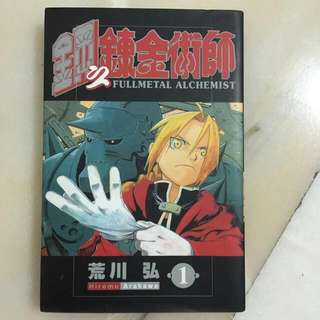 Full Metal Alchemist Comic Book Chinese Version