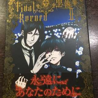 黑執事II black butler art book II