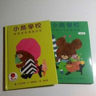 小熊有意義教育書