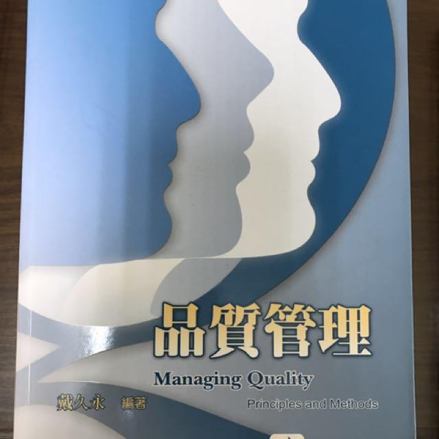 品質管理 (戴久永 著)