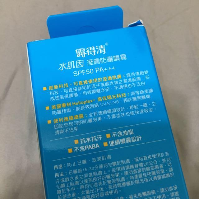 露得清 水肌因 防水防曬噴霧 SPF50 PA+++
