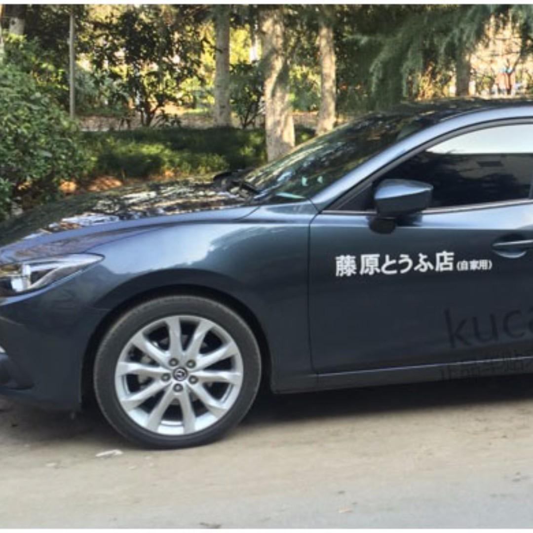 Initial D Fujiwara tofu shop car sticker white and black ...