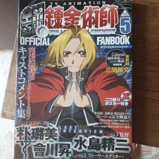 Full Metal Alchemist Official Fanbook 1-5