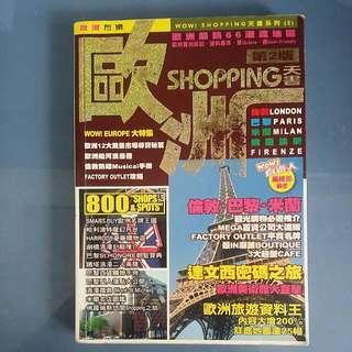 歐洲旅遊shopping天書 (超實用)