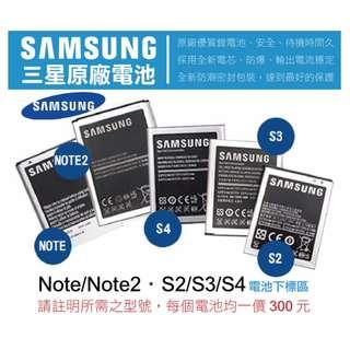 各款SAMSUNG原裝電池 ($75起)