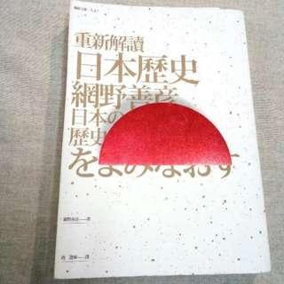 大賣50萬本的長賣暢銷文化書!重新解讀日本歷史 完全打破你所知道的日本史! 台版繁體書  90%new