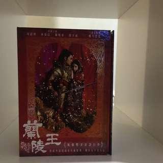 兰陵王DVD Taiwan version