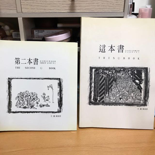 這本書及第二本書