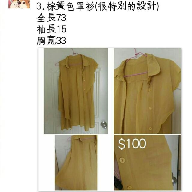 棕黃色罩衫
