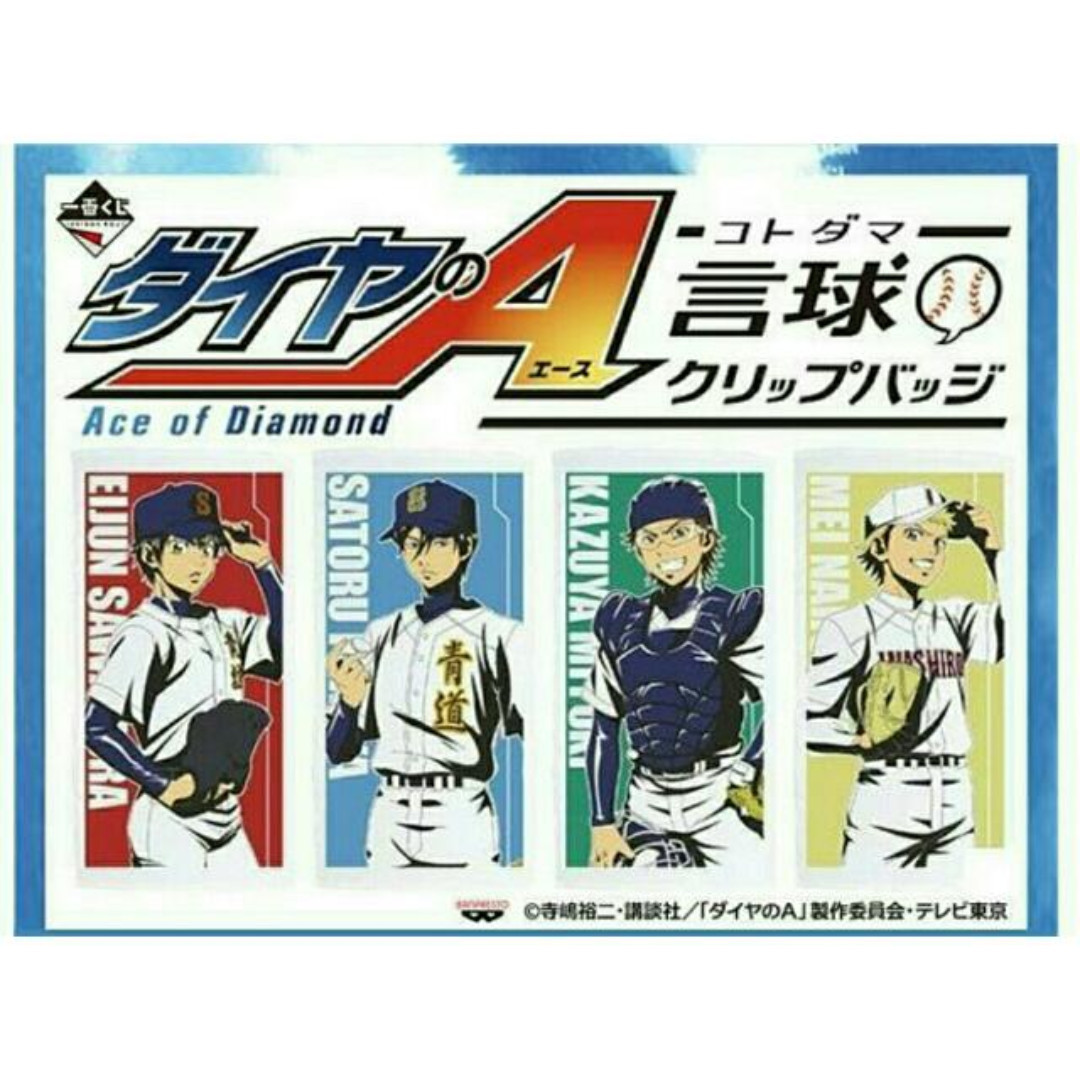 Ace Of Diamond Baseball Sports Anime Towel Sawamura Eijun Sports