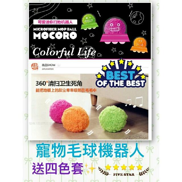mocoro毛球君掃地機器人自動吸塵器毛絨寵物除塵 玩具 貓咪 狗狗 療癒 內附4個毛套