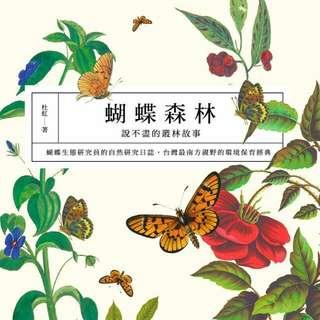 《二手書出清》蝴蝶森林