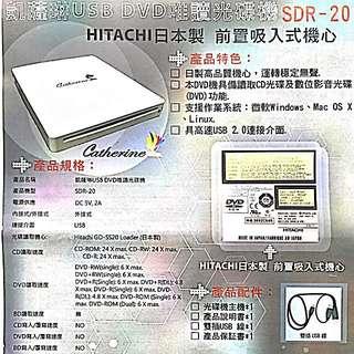 出售【NEW】凱薩琳USB DVD (SDR-20)唯讀光碟機日製高品質機心,運轉穩定無聲(微軟Windows、蘋果Mac、Linux系統相容) NTD. 0元起跳/台 (未含運費/北市面交)